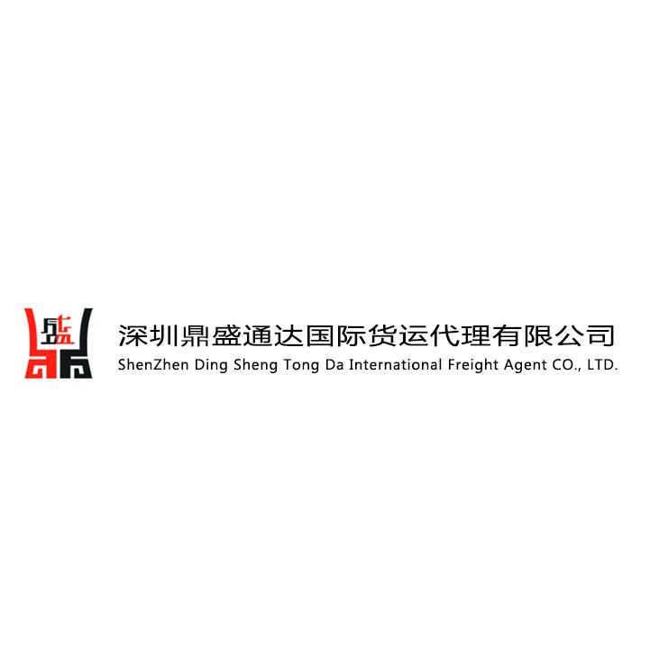 深圳市鼎盛通达国际物流有限公司