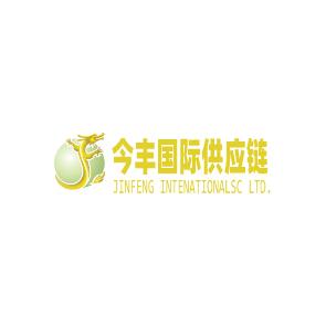 深圳今丰国际物流
