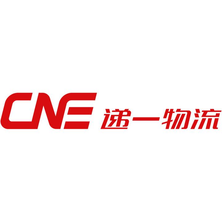 CNE递一国际物流