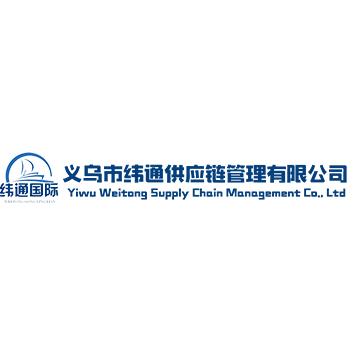 义乌市纬通供应链管理有限公司