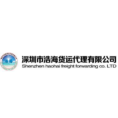深圳市浩海货运代理有限公司