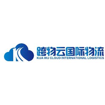 跨物云国际物流有限公司