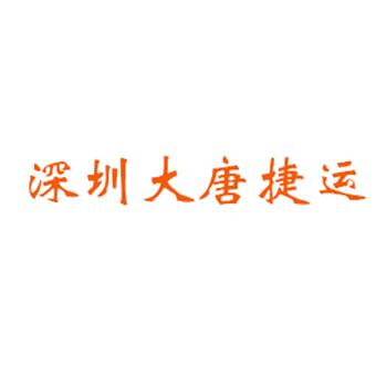 深圳市大唐捷运物流
