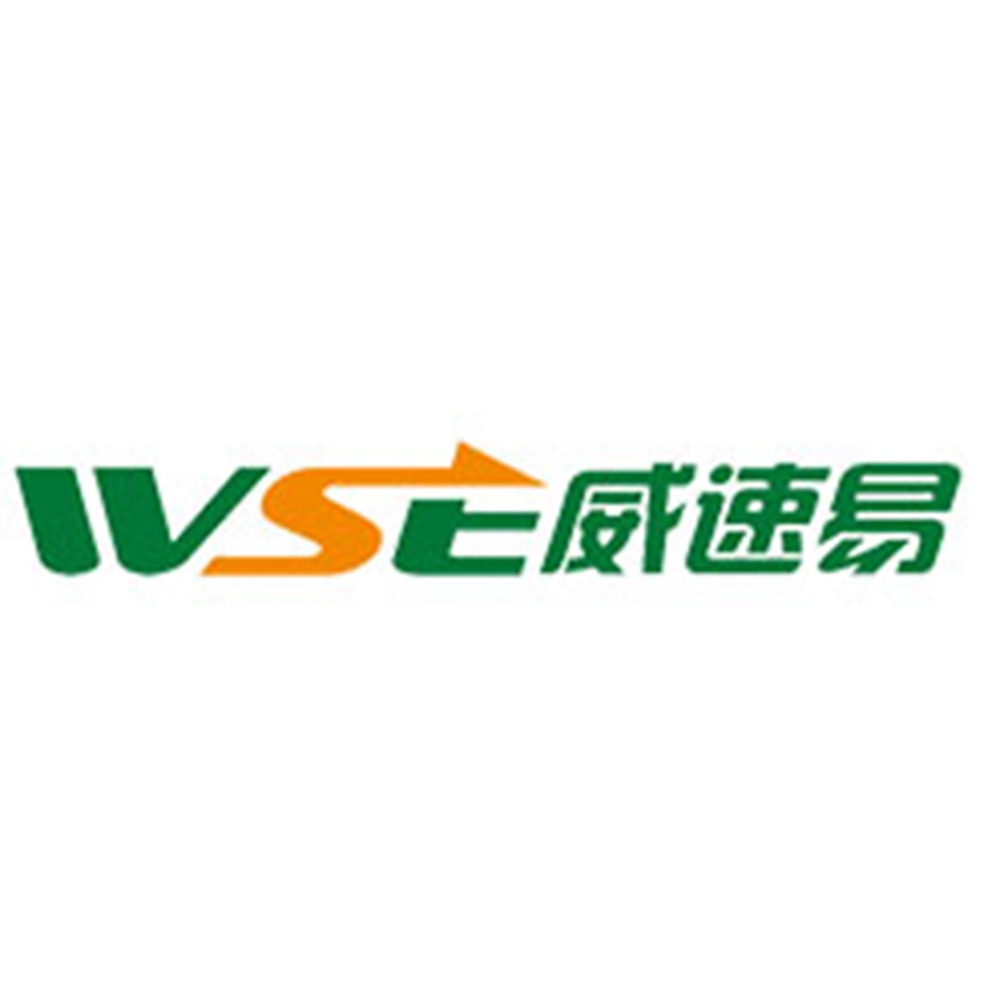 广东威速易供应链有限管理