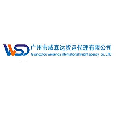 广州市威森达货运代理有限公司